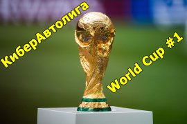 Avtoliga World Cup #1